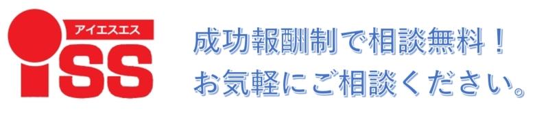 愛知 不動産仲介・店舗開発のアイエスエス